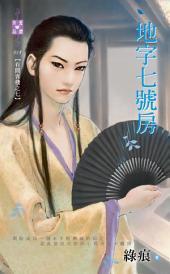 地字七號房~有間客棧之七: 禾馬文化珍愛晶鑽系列018