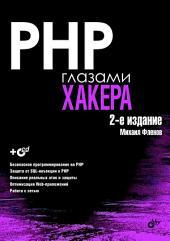 PHP глазами хакера. 2 изд.