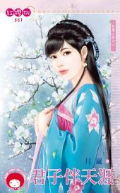 君子伴天涯~秋葉山莊之六《限》: 禾馬文化紅櫻桃系列548