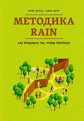 Методика RAIN: Как продавать так, чтобы покупали