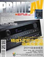 PRIME AV新視聽電子雜誌 第192期