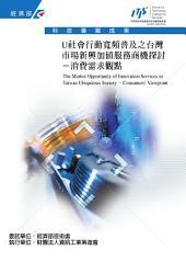 U社會行動寬頻普及之台灣市場新興加值服務商機探討-消費需求觀點研究報告