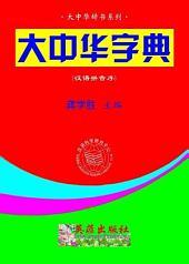 大中华字典 (汉拼序)