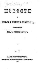 Полное собрание сочинений А. Марлинскаго: Повиести и прозаические отрывки