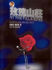 玫瑰山莊命案: 世界推理小說精選101種