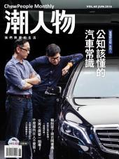 潮人物2016年6月號 vol.68