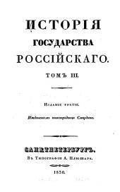 История государства россиǐскаго: Том 3