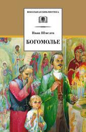 Богомолье (сборник)