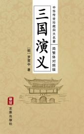 Romance of the Three Kingdoms (Simplified and Traditional Chinese Edition) - Treasured Four Great Classical Novels Handed Down from Ancient China: San Guo Yan Yi: a Historical Novel and Legends of the Heroes
