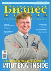 Бизнес-журнал, 2007/11: Пензенская область