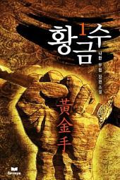 [세트]황금수(전15권,완)