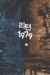 리턴1979 - 6