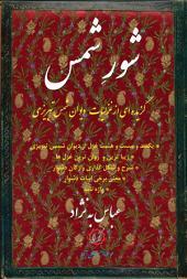 شور شمس: گزیده ای از غزلیات دیوان شمس تبریزی: Shour-e Shams: A Rumi Anthology Of Diwan-e Kabir Shams-i Tabrizi (Persian/Farsi)
