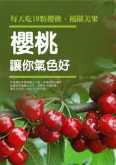 櫻桃讓你氣色好:每天10顆超健康