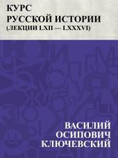 Курс русской истории (Лекции LXII — LXXXVI)