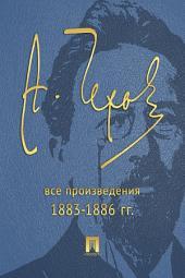 Чехов. Все произведения (1883-1886 гг.)