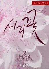 서리꽃 2 (19금 증보판) (완결)