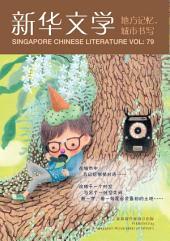 新华文学79-城市记忆·地方书写: 城市书写专辑