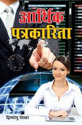 Arthik Patrakarita: आर्थिक पत्रकारिता
