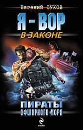 Пираты офшорного моря