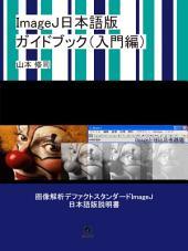 ImageJ日本語版 ガイドブック(入門編)
