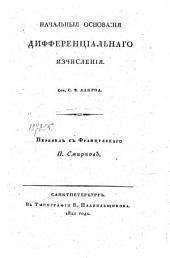 Начальные основания дифференциальнаго изчисления
