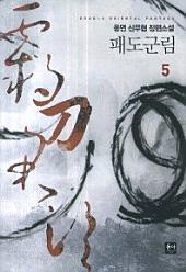패도군림. 5