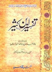 Tafseer Ibn Kathir In Urdu - 01