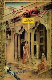 Odes of Khusro: Persian to Urdu Translation