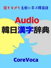 Audio 韓日漢字辞典: 聞きながら気軽に学ぶ韓国語の基本単語 (楽しい韓国語の勉強法で自己啓発)