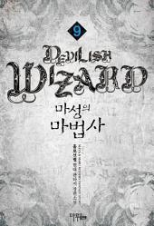 마성의 마법사 9