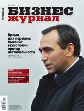 Бизнес-журнал, 2014/04: Пермский край