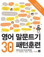 영어 말문트기 30일 패턴훈련: 영어로 입이 트이는 가장 쉽고 빠른 방법