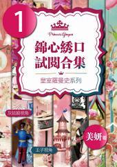 錦心綉口現代王妃系列試閱合集-亞洲版《決戰王妃》