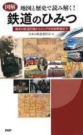 [図解]地図と歴史で読み解く! 鉄道のひみつ: 幕末の鉄道計画からリニア中央新幹線まで