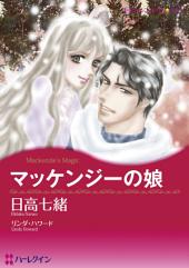 漫画家 日高七緒セット: ハーレクインコミックス