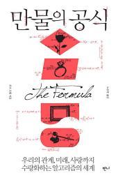 만물의 공식: 우리의 관계, 미래, 사랑까지 수량화하는 알고리즘의 세계