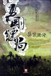 [세트] 용강표국 (전5권/완결)