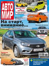 АвтоМир: Выпуски 18-2016