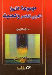 موسوعة تاريخ العرب المعاصر والحديث