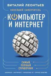 Новейший самоучитель. Компьютер и интернет. Самый полный справочник