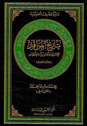تاريخ المراقد (الحسين واهل بيته وانصاره) - الجزء الخامس: دائرة المعارف الحسينية