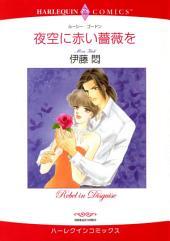 夜空に赤い薔薇を (ハーレクイン)