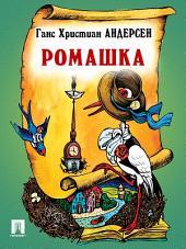 Ромашка (перевод А. и П. Ганзен)