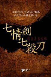 [세트] 칠정검칠살도(전7권/완결)