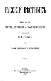"RRusskìĭ vèstnik"", zhurnal"" literaturnîĭ i politicheskìĭ, izd. M. Katkovîm"".: Volume 54"