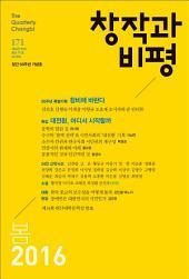 창작과비평 171호(2016년 봄): 50주년 기념호