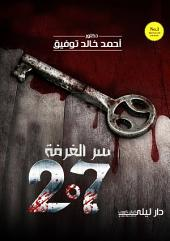 سر الغرفة 207