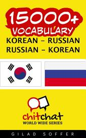 15000+ Korean - Russian Russian - Korean Vocabulary