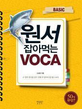 원서 잡아먹는 VOCA BASIC: 영어 원서를 읽기 전에 꼭 알아야 할 필수 보카